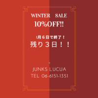 [junks LUUCA店] 10%OFFは残り3日!