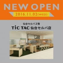 TiCTAC仙台セルバ店 11月2日(水)OPEN!