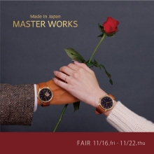"【MASTER WORKS】""別注&限定モデル""登場。フェア開催!(11月16日から)"