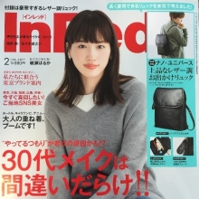 In Red 2月号