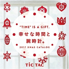 """TIME"" IS A GIFT.  幸せな時間と腕時計。XMAS 2017"