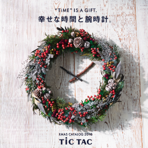 """TIME"" IS A GIFT. 幸せな時間と腕時計。XMAS 2018"
